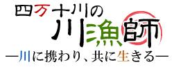 四万十川の川漁師:川に携わり、共に生きる:高知県四万十観光情報